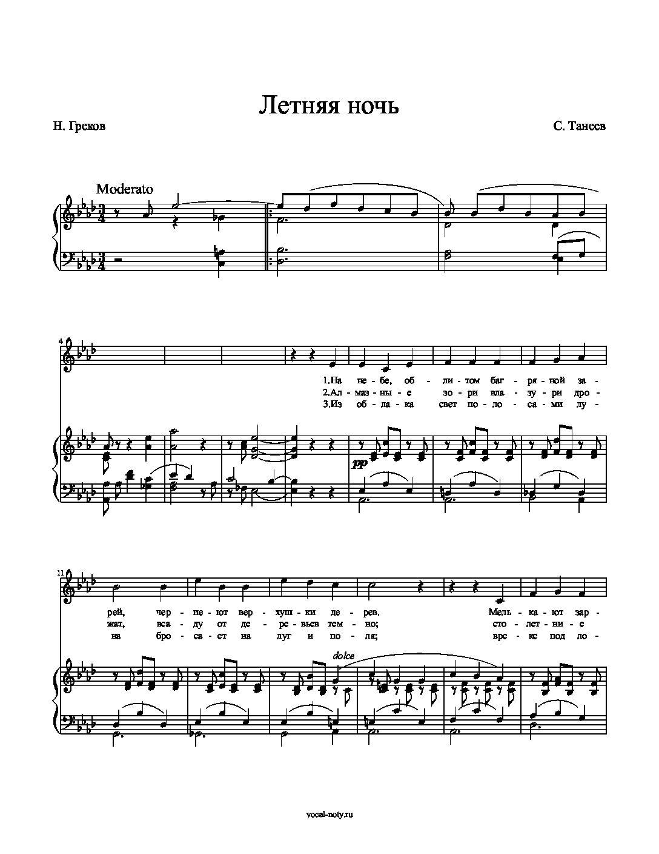 Романсы и песни