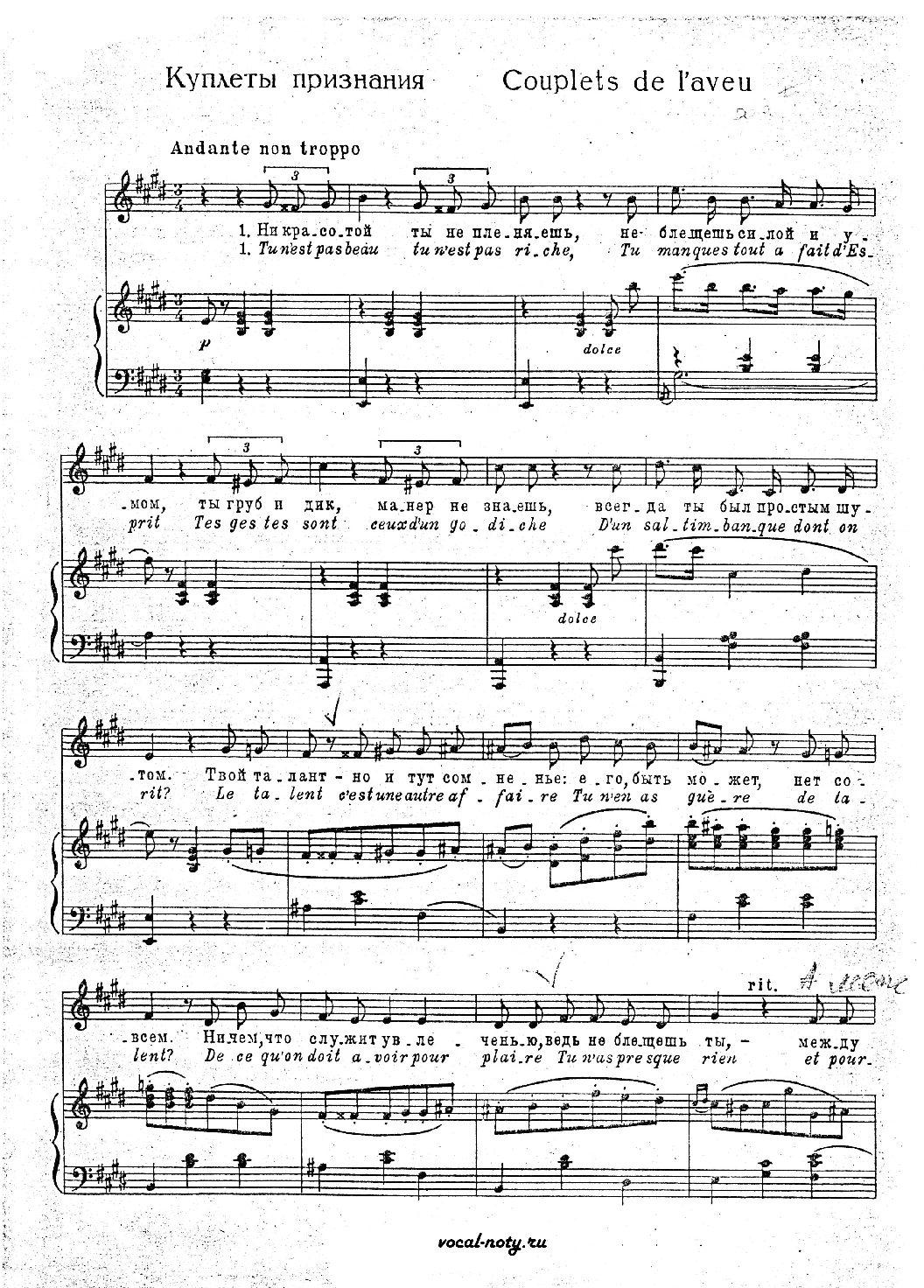Ноты для вокала